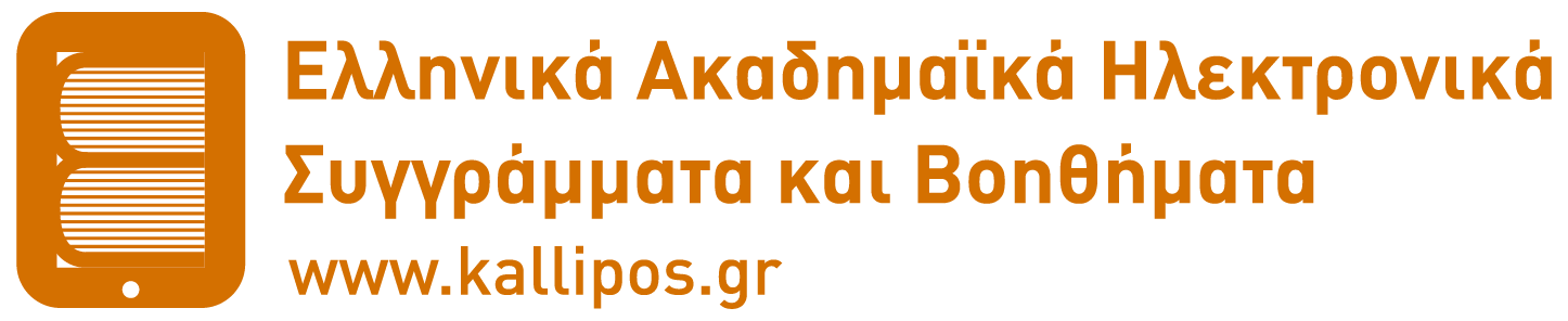 Kallipos logo orange