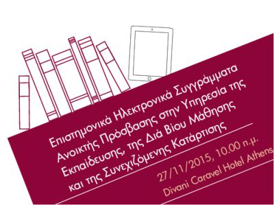 "Invitation to participate in the scientific conference organized by ""Kallipos"" ( In Greek )"