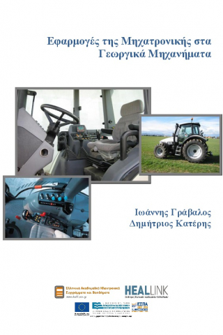 Εφαρμογές της Μηχατρονικής στα Γεωργικά Μηχανήματα