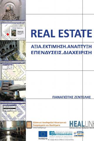 Κτηματική Περιουσία - Real Estate