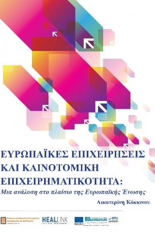 Ευρωπαϊκές Επιχειρήσεις και Καινοτομική Επιχειρηματικότητα