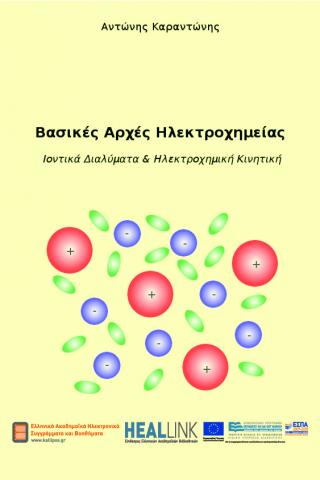 Βασικές Αρχές Ηλεκτροχημείας