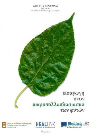 Εισαγωγή στον Μικροπολλαπλασιασμό των Φυτών