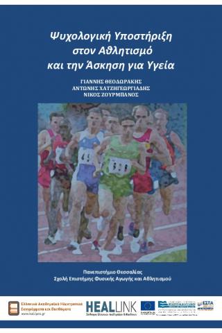 Ψυχολογική Υποστήριξη στον Αθλητισμό και την Άσκηση για Υγεία
