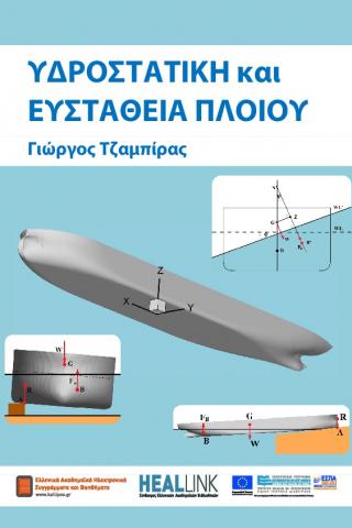 Υδροστατική και Ευστάθεια Πλοίου