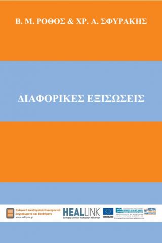 ΔΙΑΦΟΡΙΚΕΣ ΕΞΙΣΩΣΕΙΣ