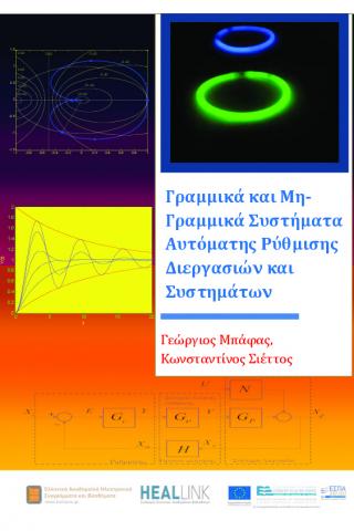 Γραμμικά και Μη Γραμμικά Συστήματα Αυτόματης Ρύθμισης Διεργασίων και Συστημάτων