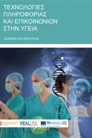 Οι Τεχνολογίες Πληροφορίας και Επικοινωνιών στην Υγεία