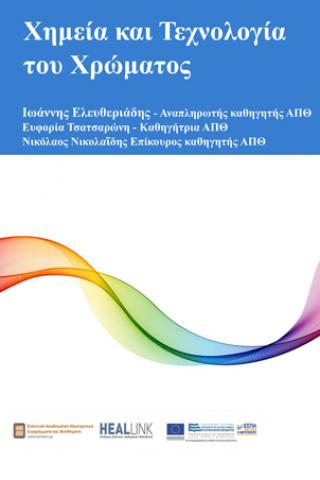 Χημεία και Τεχνολογία του Χρώματος