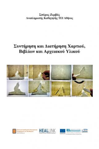 Συντήρηση και διατήρηση χαρτιού, βιβλίων και αρχειακού υλικού