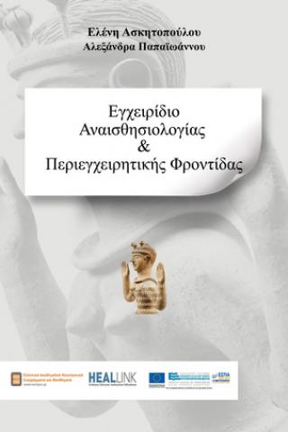 ΕΓΧΕΙΡΙΔΙΟ ΑΝΑΙΣΘΗΣΙΟΛΟΓΙΑΣ & ΠΕΡΙΕΓΧΕΙΡΗΤΙΚΗΣ ΦΡΟΝΤΙΔΑΣ