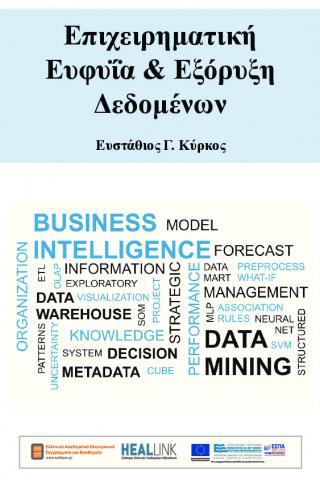 Επιχειρηματική Ευφυΐα και Εξόρυξη Δεδομένων