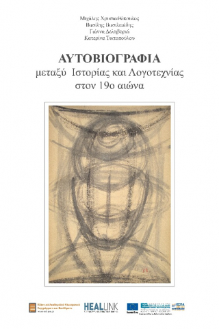 Αυτοβιογραφία μεταξύ Ιστορίας και Λογοτεχνίας στον 19ο αιώνα