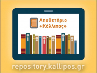 Open invitation for Scientific Content distribution ( In Greek )