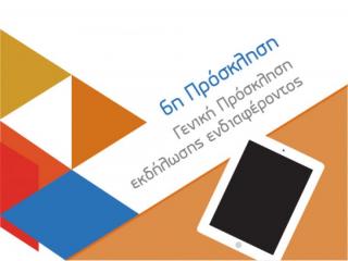 6η Πρόσκληση - Γενική Πρόσκληση εκδήλωσης ενδιαφέροντος για συγγραφή ηλεκτρονικών βιβλίων Ανοικτής Πρόσβασης