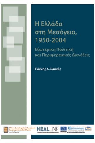 Η ΕΛΛΑΔΑ ΣΤΗ ΜΕΣΟΓΕΙΟ, 1950-2004