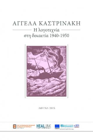 Η Λογοτεχνία στη Δεκαετία 1940-1950