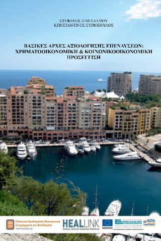 Βασικές Αρχές Αξιολόγησης Επενδύσεων: Χρηματοοικονομική και κοινωνικό οικονομική προσέγγιση