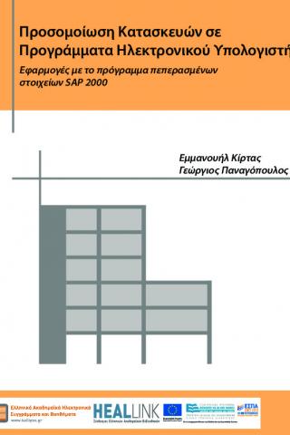Προσομοίωση Κατασκευών σε Πρόγραμμα Η/Υ