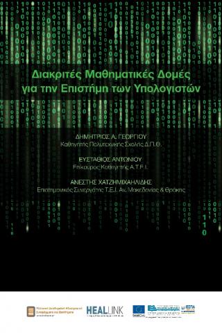 Διακριτές Μαθηματικές Δομές για την Επιστήμη των Υπολογιστών