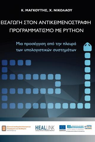 Εισαγωγή στον Αντικειμενοστραφή  Προγραμματισμό με Python