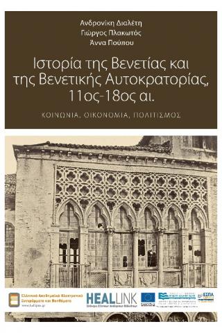 Ιστορία της Βενετίας και της Βενετικής Αυτοκρατορίας, 11ος-18ος Αιώνας
