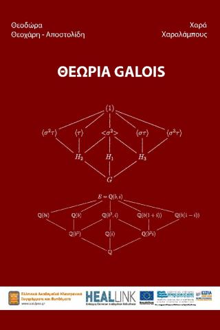 ΘΕΩΡΙΑ GALOIS